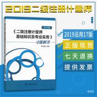 正版现货  2017 二级注册计量师基础知识及专业实务 习题解答
