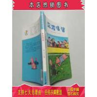【二手旧书9成新】跑猪噜噜 彩乌鸦系列9787539125442