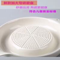 陶瓷研磨盘研磨器菜泥大号肉泥米糊手动宝宝婴儿辅食机研磨碗工具M 大号磨盘+刷+勺