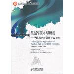 数据库技术与应用――SQL Server 2008(第2版) 张建伟 ,梁树军 ,金松河 9787115270689