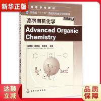 Advanced Organic Chemistry-高等有机化学(双语版) 谢普会,徐翠莲,鲍峰玉 化学工业出版社9