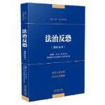法治反恐 宋海彬,谭��,杨磊,西北政法反恐怖主义法学院 中国法制出版社 9787509383186