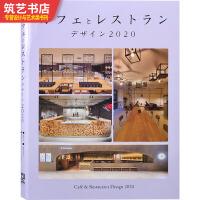 Cafe & Restaurant Design 2020日本咖啡馆与餐厅设计年鉴 餐饮空间室内设计书籍