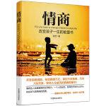 情商:改变孩子一生的能量书(畅销书珍藏版)正面管教你的孩子,让孩子开发自我潜能、拓宽思维方式、掌控不良情绪,巧对人际关系、学会处世的智慧。获得人生成功的正能量