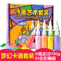 儿童沙画艺术套装 彩沙手工制作彩砂画填色女孩彩色沙子