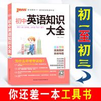 pass绿卡图书初中英语知识大全初一初二初三中考语法短语词汇单词