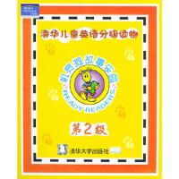 【正版现货】清华儿童英语分级读物――机灵狗故事乐园(第2级)(配3 张CD+家长手册) (美)西斯内罗斯 978730