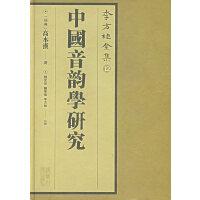 中国音韵学研究 ――李方桂全集(12)