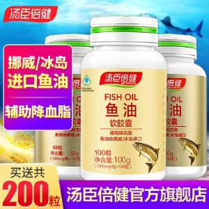 【200粒】汤臣倍健深海鱼油软胶囊100粒+50粒2瓶 套组   辅助降血脂