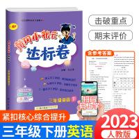 黄冈小状元达标卷三年级下册英语人教版2021新版