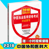 2018中医执业医师资格考试 应试指导 国家执业医师资格考试指定用书 中国协和医科大学出版社