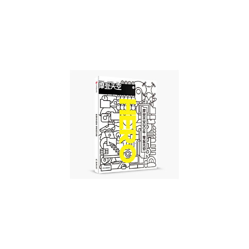 摩登天空03:摩登天空20年 零至无穷 摩登天空传媒 9787508685021 中信出版社 【正版现货,下单即发】有问题随时联系或者咨询在线客服!