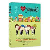 【新书店正品包邮】爱情公寓3:珍藏版绘本 二师兄,箱子绘 朝华出版社 9787505432383