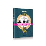 山海经(图文版)刘歆武汉出版社9787543065840