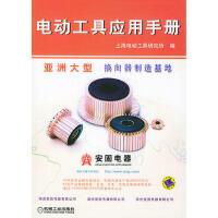 电动工具应用手册 上海电动工具研究所 机械工业出版社 9787111141105