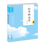 当代中国闪小说名家作品集-打开的天空