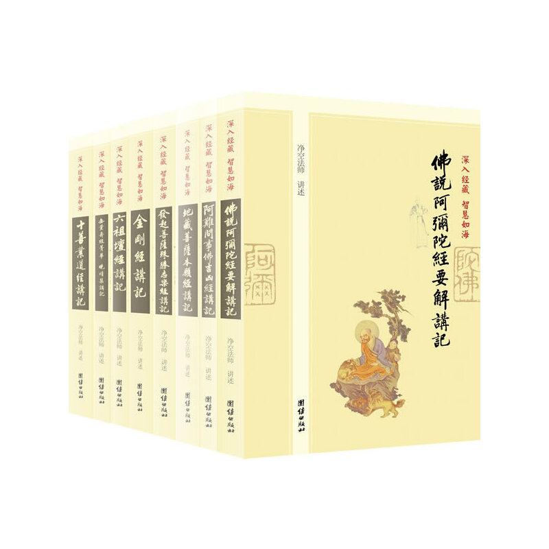 深入经藏 智慧如海(全八册)(听净空老法师讲经;宣达佛陀教育之根本,让我们破迷开悟;囊括阿弥陀经要解、无量寿经、地藏经、十善业道经等八部重要经典)