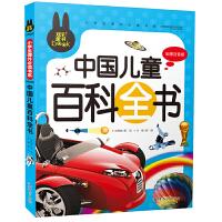 中国儿童百科全书 彩图注音版 一二三年级课外阅读书少儿童话故事书
