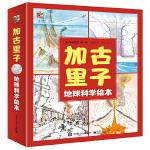 加古里子地球科学绘本(全4册)