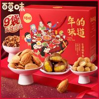 百草味-坚果大礼包1380g/8袋 *干果礼盒每日零食组合混合装中秋节礼物