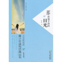 正版图书那落满手指的目光 宋子平 9787551110310 花山文艺出版社