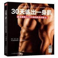 正版 30天练出一身肌 健身教练从不外传的肌肉训练法 心理健康生活 减肥健身塑身 畅销书籍排行榜
