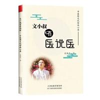 正版全新 文小叔有医说医:中医药文化传承心录