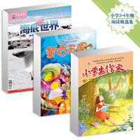 新蕾期刊小学3-6年级阅读精选集(1):《小学生作文》(中高年级版)+《童话王国》(原创版)+《百科探秘 海底世界》