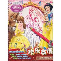 小公主神奇画板--欢乐友情