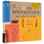 创意实验室系列图书――插画中的清单妙计:58个创意插画手帐清单