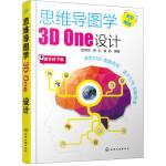 思维导图学3D One设计