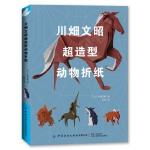 川�x文昭超造型动物折纸