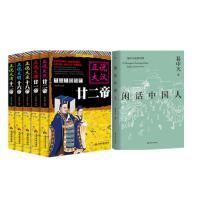 正版新书 正说大汉-廿二帝+ 闲话中国人 +正说大明-十六帝+正说大清-十二帝+正说大宋-十八帝+正说大堂-廿一帝中国