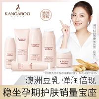 袋鼠妈妈 孕妇护肤品6件套装 哺乳怀孕期专用豆乳天然补水保湿化妆品 敏感肌可用