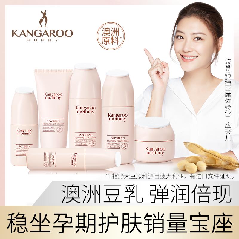 袋鼠妈妈 孕妇护肤品6件套装 哺乳怀孕期专用豆乳天然补水保湿化妆品 敏感肌可用 袋鼠妈妈,源自澳洲