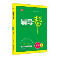 2018辅导帮 九年级数学(课外辅导+阶段复习) 为华 9787510652127 现代教育出版社 正版图书书籍 畅销