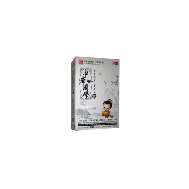 正版包票 中华国学智慧国学经典大全(一)18DVD+赠4CD+2本教材 视频光盘碟片 原装正版,当天发货,正规机打增值税发票,满一千送16G优盘