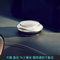 座式汽车香水空瓶金属香氛摆件创意车载香薰座车用除异味 香味留言 本色银大雅直径76.2mm