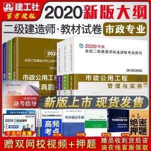 现货   二建2020市政 二级建造师 2020教材全套 市政 教材+真题试卷全6册 含2020年真题 二建市政