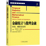 【正版全新直发】金融统计与数理金融:方法、模型及应用 (德)Ansgar Steland 9787111573012