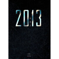 2013(I)(玄色著) 玄色 长江出版社 9787549206506 【新华书店,稀缺收藏书籍!】