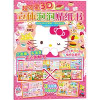 超可爱3D立体泡泡贴纸书:Hello Kitty去购物.购物中心篇