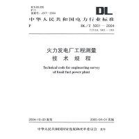 火力发电厂工程测量技术规程