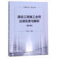 建设工程施工合同法律实务与解析(第二版)