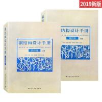 钢结构设计手册 第四版上下册两本一套 建筑材料与结构细部设计参考书籍
