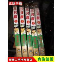 【二手9成新】三只眼卡通版2 6高田裕三�h方