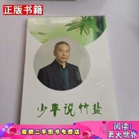 【二手9成新】少平说竹盐竹盐历史文化与使用陈少平湖北科学技术出版社