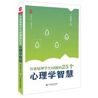 有效处理学生问题的25个心理学智慧 大夏书系(中小学老师读懂学生问题的案例分析集)