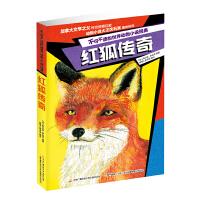 不可不读的世界动物小说经典:红狐传奇