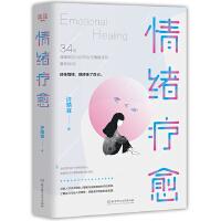 情绪疗愈:抹平内心的伤痕,成为情绪的主人